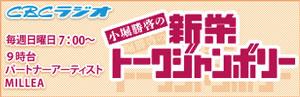 小堀勝啓の新栄トークジャンボリー